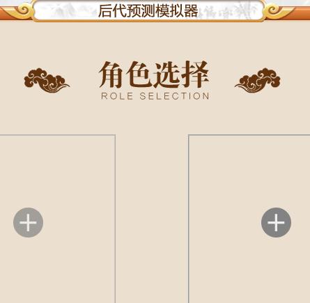 梦幻西游手游后代预测模拟器 V1.0 绿色免费版