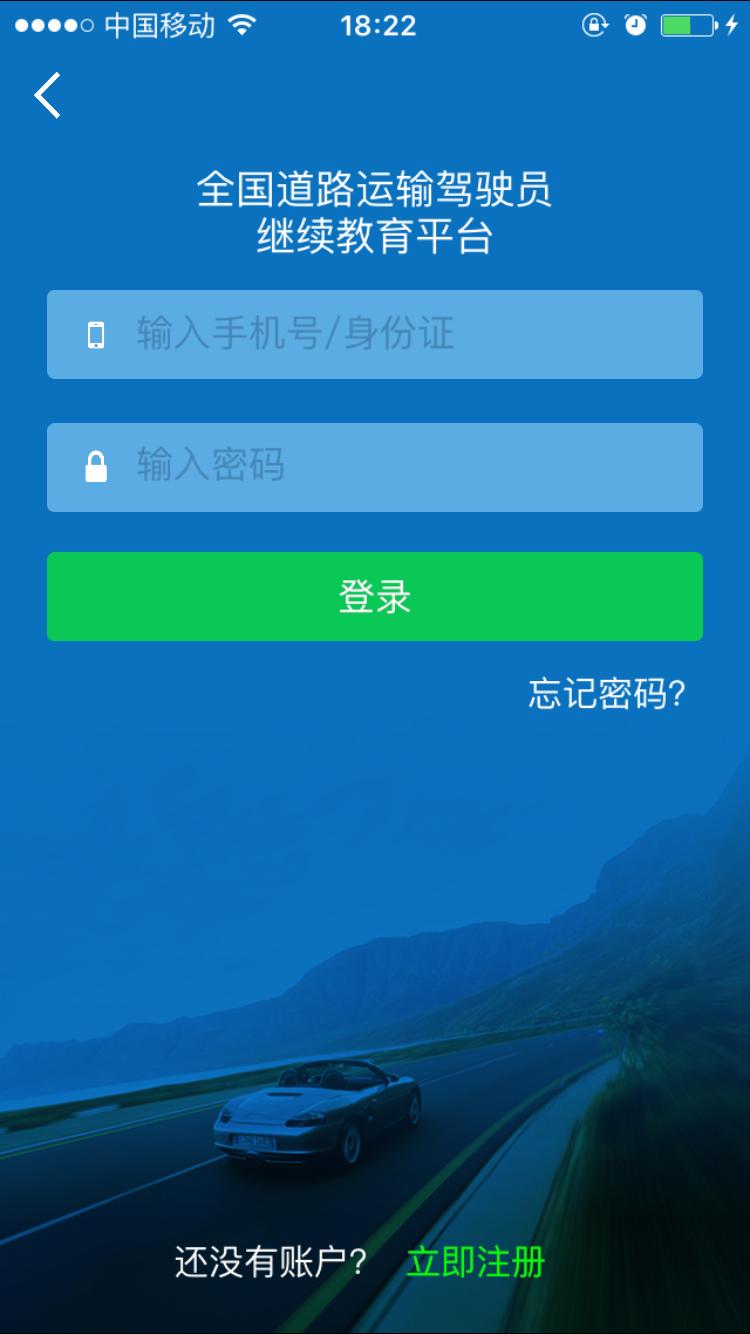 司机伙伴 V1.0.71.156 安卓版截图1