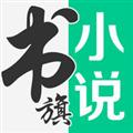 书旗小说 V4.1.0 iPhone版