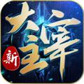 新大主宰 V5.2 iPhone版