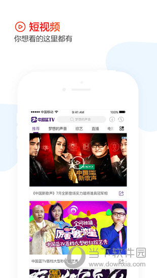中国蓝TViPhone版