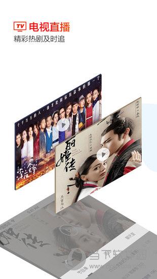 中国蓝TV苹果版