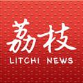 荔枝新闻 V4.15 iPhone版