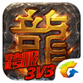 热血传奇 V1.1.30 苹果版