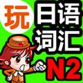 玩日语词汇 V1.0.0 iPhone版