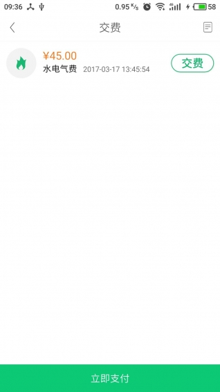 智安家 V1.0.8 安卓版截图3