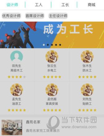 梦装客iOS版