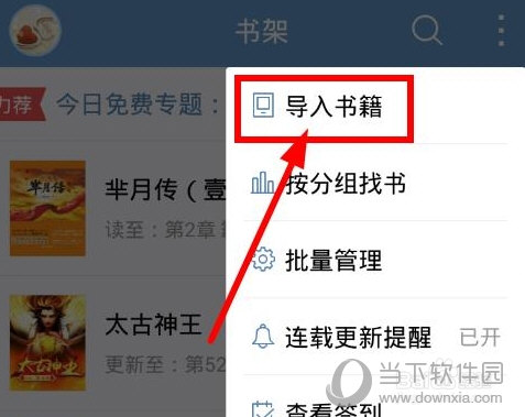 QQ阅读如何收藏