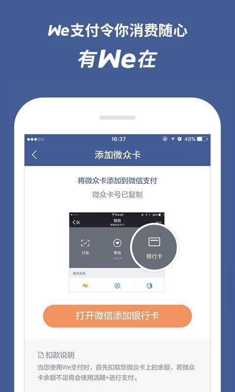 微众银行 V2.5.0 安卓版截图3