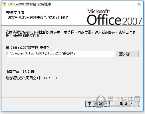 office2007 2017文件格式兼容包 最新优化版
