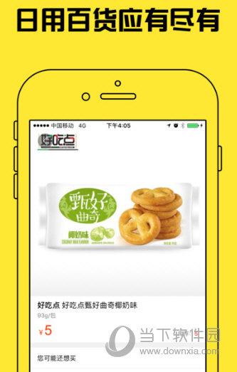 邻檬圈iOS版