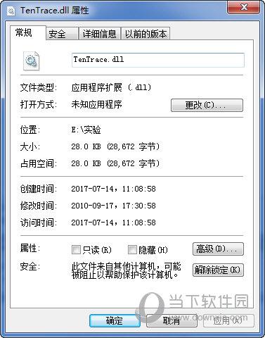 TenTrace.dll下载