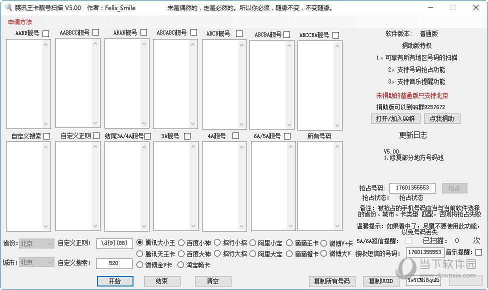 腾讯王卡靓号扫描破解版