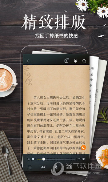 多看阅读iPad版下载