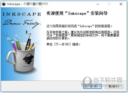 Inkscape矢量绘图工具