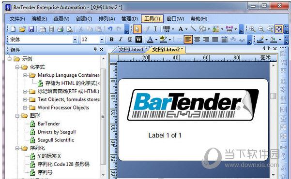 Bartender 10.1破解版