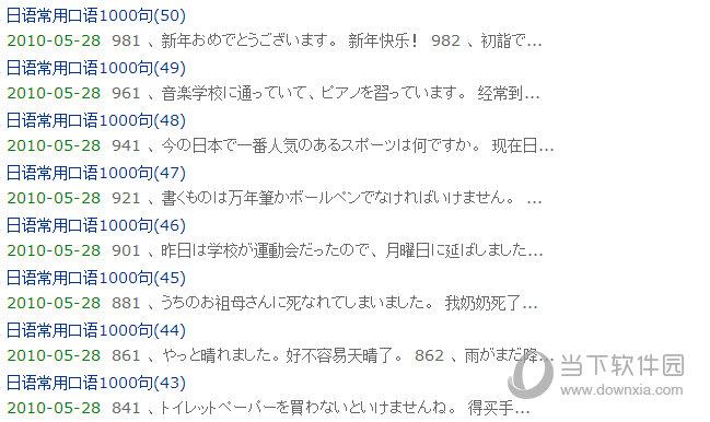日语常用口语1000句