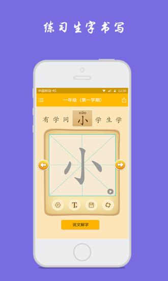 字趣 V1.6 安卓版截图3