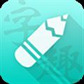 字趣 V1.6 安卓版