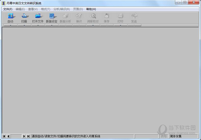 丹青中英日文文件辨识系统