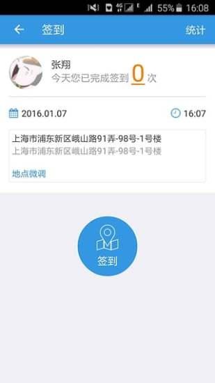 新致云 V3.17.1 安卓版截图5