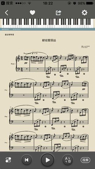 最全钢琴谱 V1.3.1 安卓版截图3