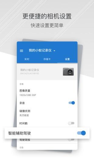小蚁行车记录仪 V3.0.1 安卓版截图5