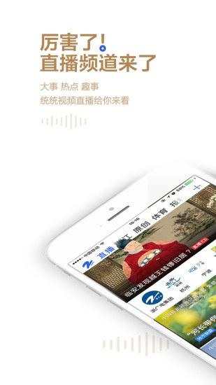 中国蓝新闻 V9.3.10 安卓版截图1