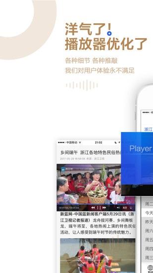 中国蓝新闻 V9.3.10 安卓版截图3