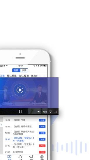 中国蓝新闻 V9.3.10 安卓版截图4