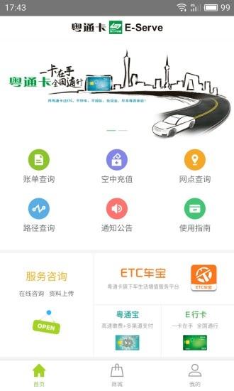 粤通卡 V4.2.2 安卓版截图2