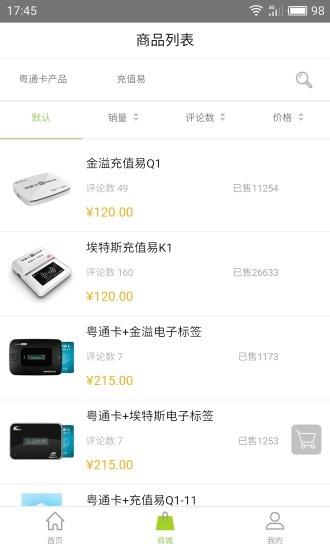 粤通卡 V4.2.2 安卓版截图3