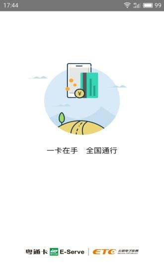 粤通卡 V4.2.2 安卓版截图1