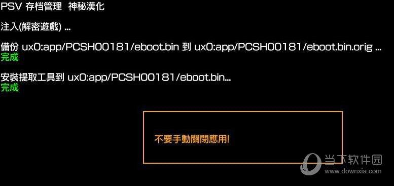 PSV破解游戏存档导入导出工具