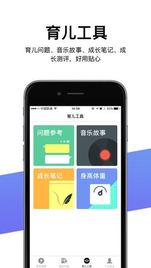 贝梦宝智育 V3.2.0 安卓版截图3