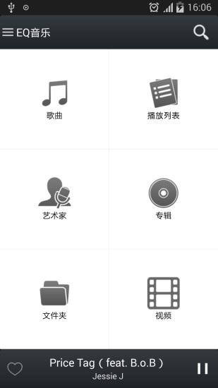 EQ音乐 V2.8.0 安卓版截图1