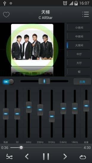 EQ音乐 V2.8.0 安卓版截图3