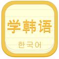 学韩语 V2.1.0 iPhone版