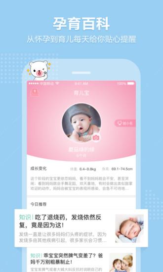 育儿宝 V3.5.01 安卓版截图4
