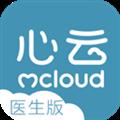 心云医生版 V3.0.3 安卓版