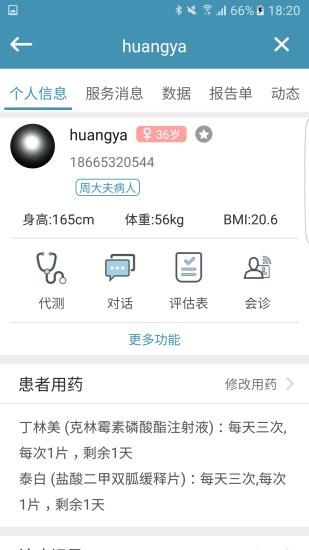 心云医生版 V3.0.3 安卓版截图3