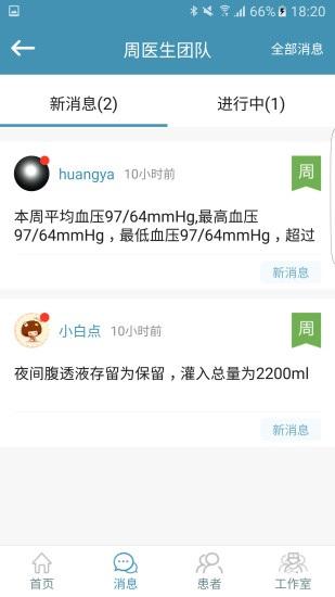心云医生版 V3.0.3 安卓版截图2