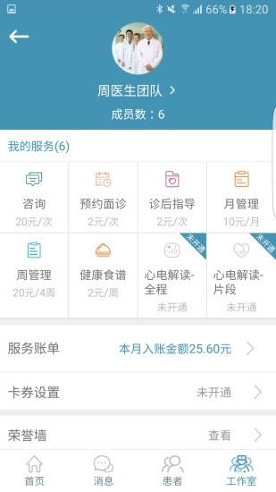 心云医生版 V3.0.3 安卓版截图4