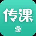百度传课日语课程 V1.0 免费版
