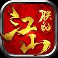 朕的江山 V1.4.4 安卓版