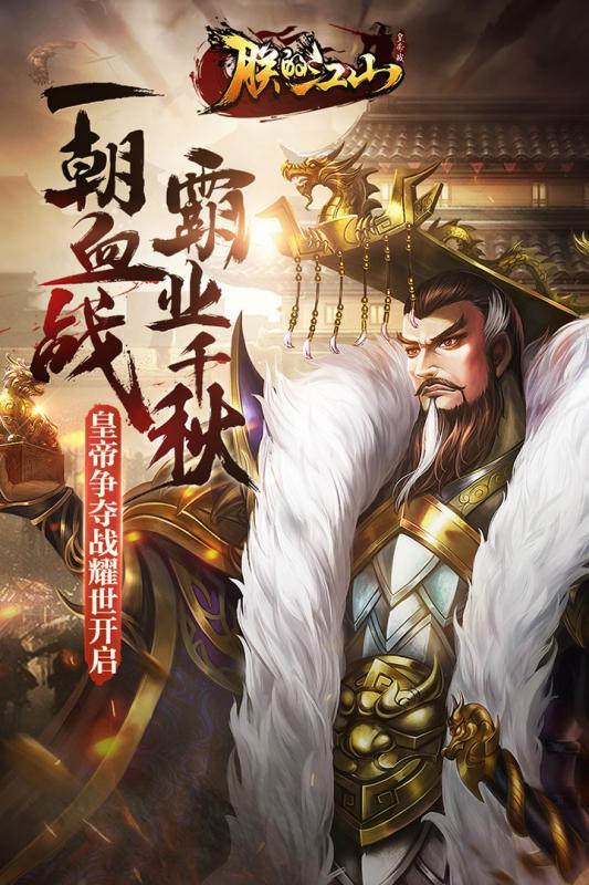 朕的江山 V1.5.5 安卓版截图1