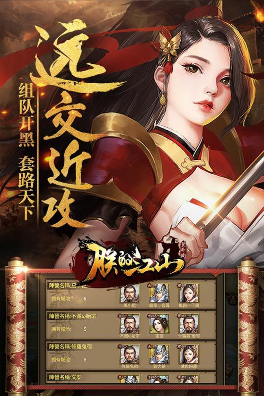 朕的江山 V1.5.5 安卓版截图3