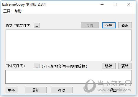 Extremecopy Pro中文破解版