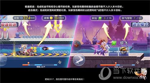 《天天酷跑》极速前进和进击模式游戏截图