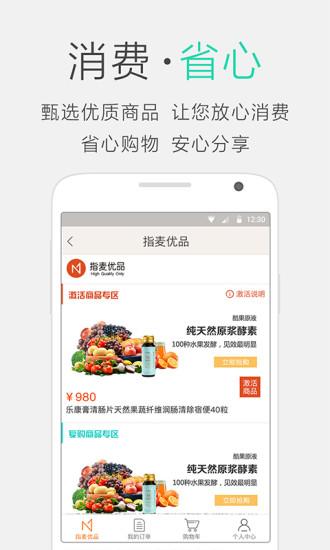 指麦优品 V1.3.0 安卓版截图3